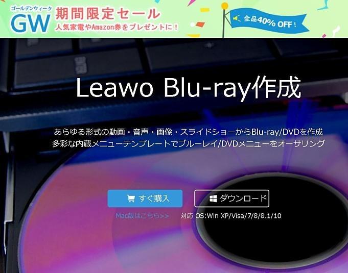 Leawo-Blu-ray-review.00