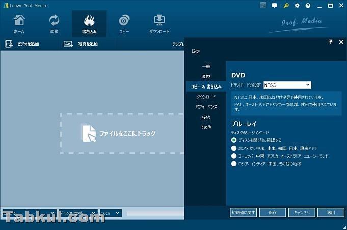 Leawo-Blu-ray-review.04