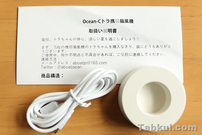 Ocean-C-BF027B._4388