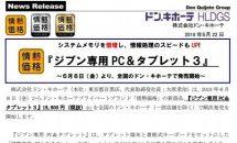 ドン・キホーテ、格安2in1『ジブン専用PC & タブレット3』発表/メモリ倍増などスペック・発売日