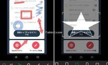 注釈/矢印/モザイクなど画像編集が優秀、Android向け画面キャプチャ『Screen Master Pro』購入レビュー