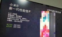 8周年記念スマホ『Xiaomi Mi 8』の価格・一部スペックがリーク、プレゼン写真か