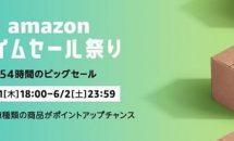 (終了)「amazonタイムセール祭り」が18時スタート、Surfaceなど目玉商品も公開