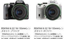 amazonタイムセール祭りで『PENTAX デジタル一眼レフカメラ』と周辺アクセサリーがお買い得に