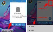 Androidのコピペ支援アプリ「クリップボードPro」購入レビュー