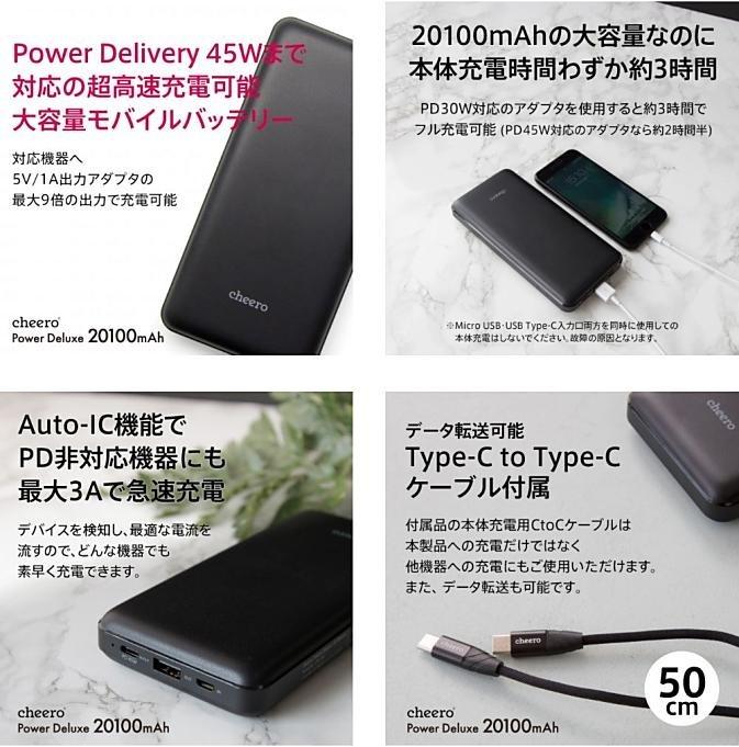 cheero-Power-Deluxe-20100mAh.1