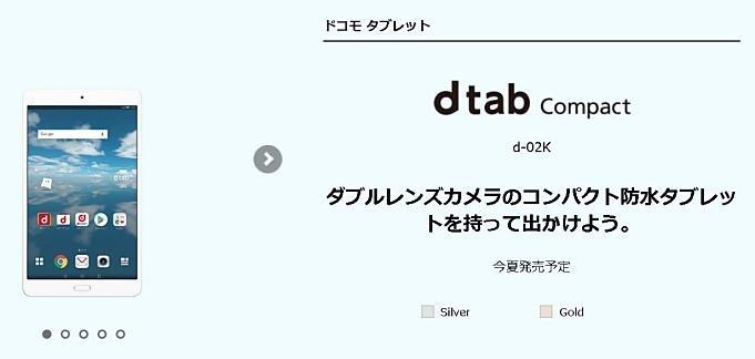 dtab-Compact-d-02K.2