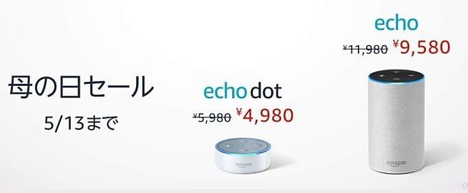 echo-sale-20180510