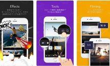 動画編集『ALIVE ビデオ エディタ 動画作成 編集』などが無料に、iOSアプリ値下げ情報 2018/5/21