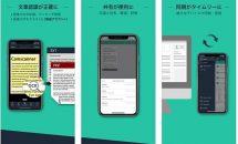 通常240円の定番スキャナ『CamScanner+』が半額に、iOSアプリ値下げ情報 2018/5/30