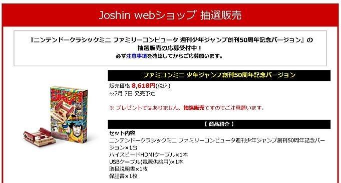 josin-web