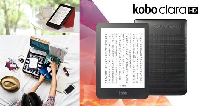 kobo-Clara-HD