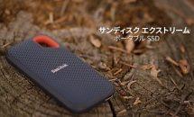 サンディスク、38.9gの最大2TB耐水『エクストリーム ポータブルSSD』発表/発売日・動画