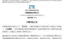 ZTEが米制裁でスマホ事業売却か、オンラインショップと株式取引も中止に