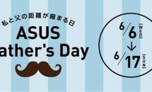 ASUS Shop 父の日キャンペーン「ZenFone/ZenBook」に割引クーポン配布中:6/17まで