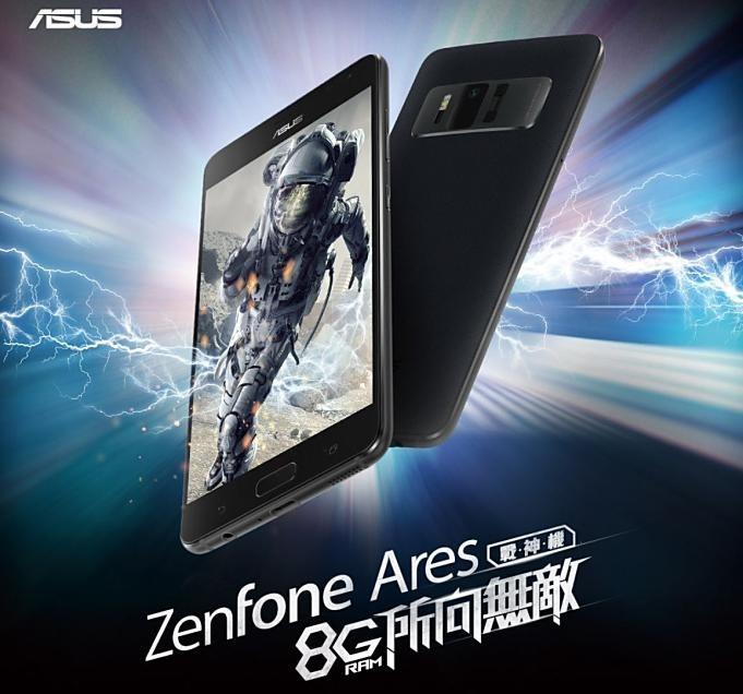 Asus-Zenfone-Ares.5