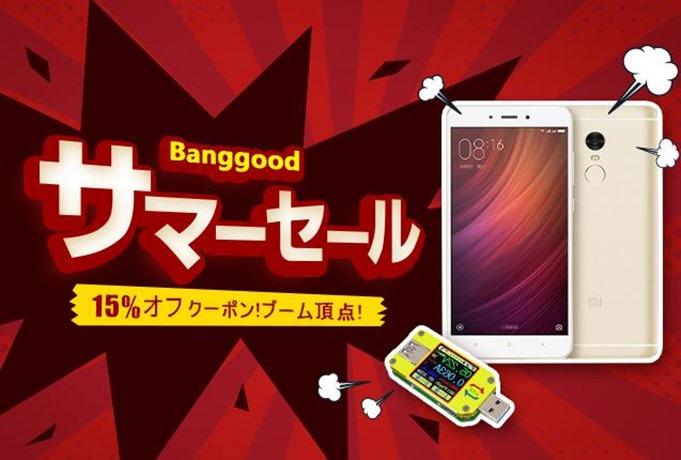 Banggood-SummerSale2018