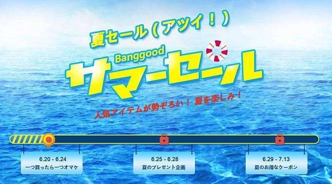 Banggood-sale-2018-0622