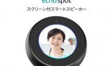 タッチ画面付きスマートスピーカー「Amazon Echo Spot」発表、発売日・価格・機能/まとめ買いセールも