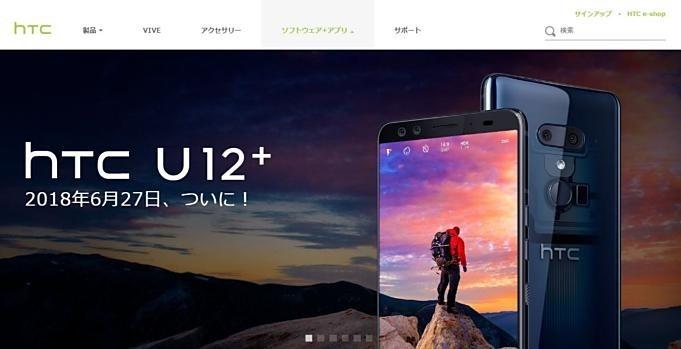 HTC-U12-Plus-Japan.0