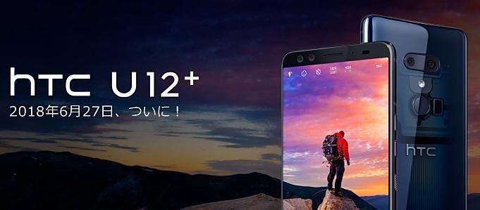 HTC-U12-Plus