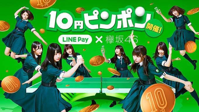 LINE-news-20180618