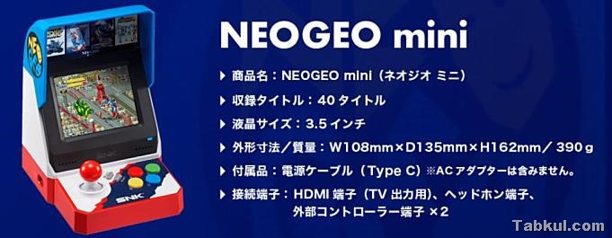 NEOGEO-mini-20180612.2