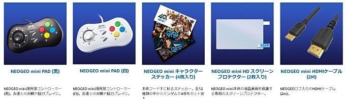 NEOGEO-mini-20180622.1
