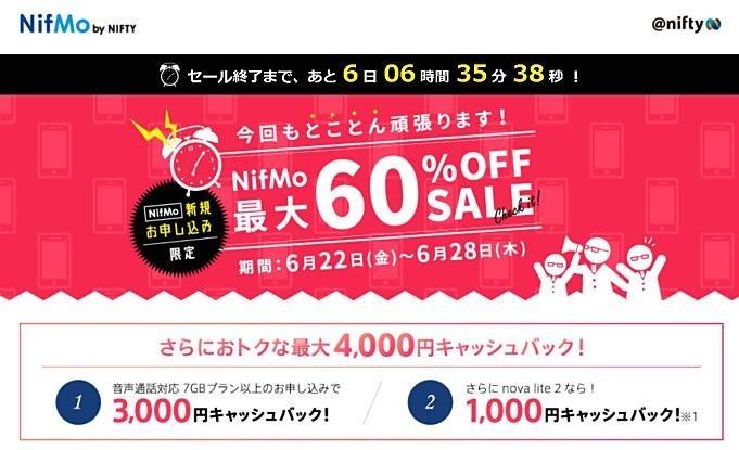 Nifmo-sale-20180622
