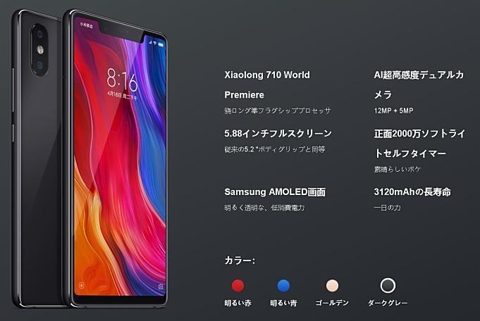 Xiaomi-Mi8SE