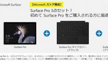 24時間限り:Microsoft SurfaceやHP/Lenovoなどパソコン本体セール実施中―amazonタイムセール祭り2日目