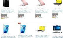 6/1限定、8型SIMフリーのLenovo・Huaweiが16760円~/LTE対応mouseノートPCほかデスクトップ/タブレット値下げ特集―amazonタイムセール祭り