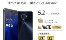 5.2型DSDS『ASUS ZenFone3』(ZE520KL)に5556円OFFクーポン配布中、RAM4GBモデル