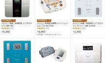 (終了)6/9限り、スマホで管理「体組成計セール」など特集ページ多めで値下げ中―Amazonタイムセール