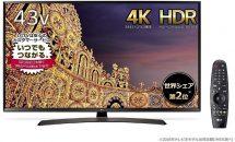 (終了)6/15限り、LG 43V型 4K液晶テレビが特選商品などで値下げ中―Amazonタイムセール