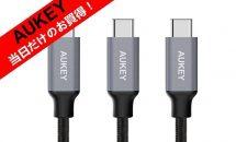 1日限り55%OFFクーポン、AUKEY USB Type-Cケーブル3本セット「CB-CMD8」が特価に