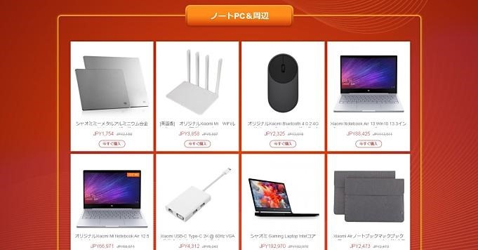 banggood-sale-20180601.06