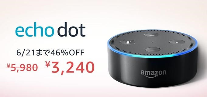 echo-dot-sale-20180619