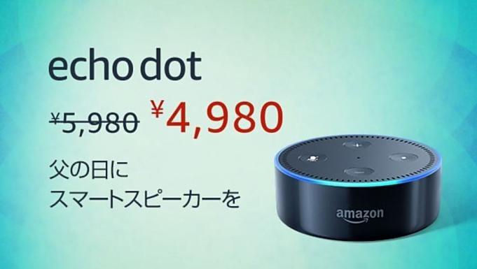 echo-dot.20180615