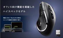 エレコム、PC操作を記録するマクロ搭載ワイヤレスマウス発表・価格