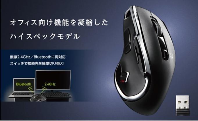 elecom-M-DC01MBBK