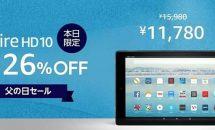 24時間限定:10.1型『Fire HD 10 タブレット』が父の日セールで最大26%OFFに