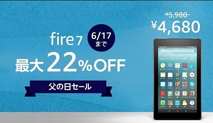 fire-sale-20180614