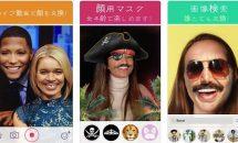 通常360円の面白アプリ『リアルタイム顔チェンジャー』が240円に他、iOSアプリ値下げ情報 2018/6/3