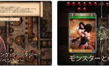 通常600円の名作ゲームブックRPG『Fighting Fantasy Legends』が240円に、iOSアプリ値下げ情報 2018/6/22