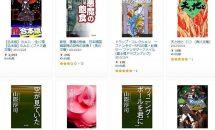 6/26まで、アマゾンで『KADOKAWA Kindle限定75%OFFセール』開催中 #電子書籍