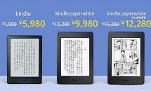 父の日セール:電子書籍リーダーKindleシリーズが最大3300円OFFに
