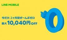 LINEモバイル、最大10,400円OFFの「今だけ、2ヶ月間ぜーんぶゼロ」と「招待」キャンペーン展開中