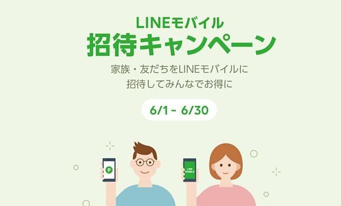 line-news-20180604.1
