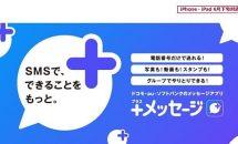 通信3社、iOS版「+メッセージ」を6月下旬リリースへ